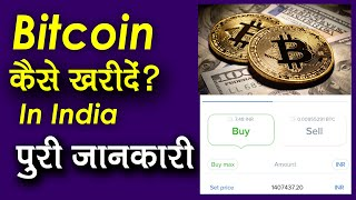 ciò che è bitcoin in hindi