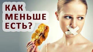 Как меньше есть, чтобы похудеть?