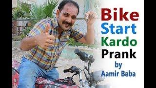 Bike Start prank | Funny Prank | by Aamir Baba | Bach Ke Rehna Re