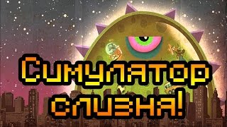 Прохождение Tales From Space Mutant Blobs Attack #1 [Симулятор слизня!]