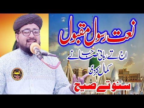 New Hamd O Natt By Hafiz Abdul Azeem Rabbani Sb At Lahore New 2019 - Albadar