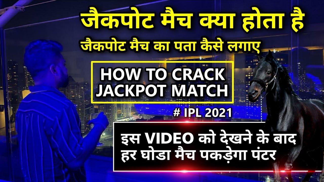 Jackpot Match Ka 100% सॉल्यूशन | How to Crack Jackpot Match in Ipl 2021 | ipl2021 jackpot Prediction