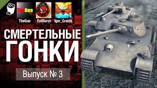 Смертельные гонки 3 - от TheGun, Evilborsh и Igor_Craizis [World of Tanks]