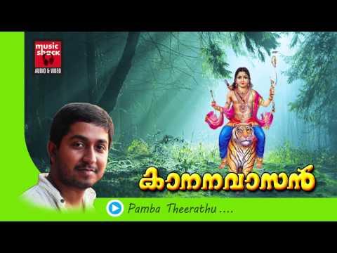 New Ayyappa Devotional Songs Malayalam 2014 | Kananavasan | Song Pamba Theerathu Vineeth Sreenivasan