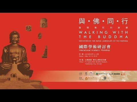20180512「與佛同行──發現佛陀的故鄉」學術研討會直播