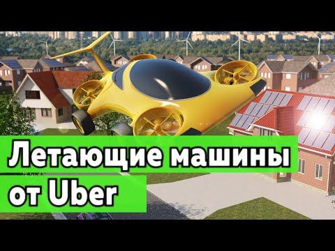 Летающие машины от Uber