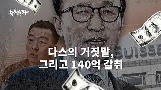 """뉴스타파 - 다스의 거짓말, 그리고 """"140억 원 갈취"""" : 14년 법정기록 분석"""