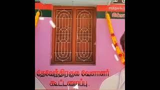 Devendra Kula Vellalar songs Nallur