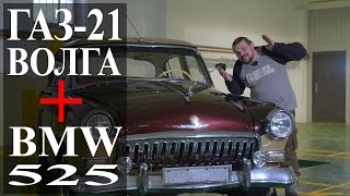 БМВолга ГАЗ 21 Волга с мотором BMW 525i ЧУДОТЕХНИКИ 14 смотреть