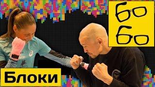 Защита блоками в боксе с Николаем Талалакиным — как блокировать удары и мгновенно контратаковать