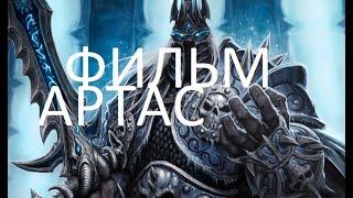 """Фильм  Артас Возвышение Короля-Лича""""  из книг WarCraft"""