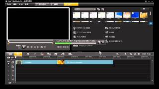 Corel VideoStudio Pro X3 で高画質DVDを作成する設定