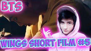 BTS (방탄소년단) WINGS Short Film #5 REFLECTION Реакция | BTS (K-pop) | Реакция на WINGS Short Film #5