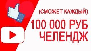 100000 рублей в месяц без вложений | Разбор способа и сайта для заработка