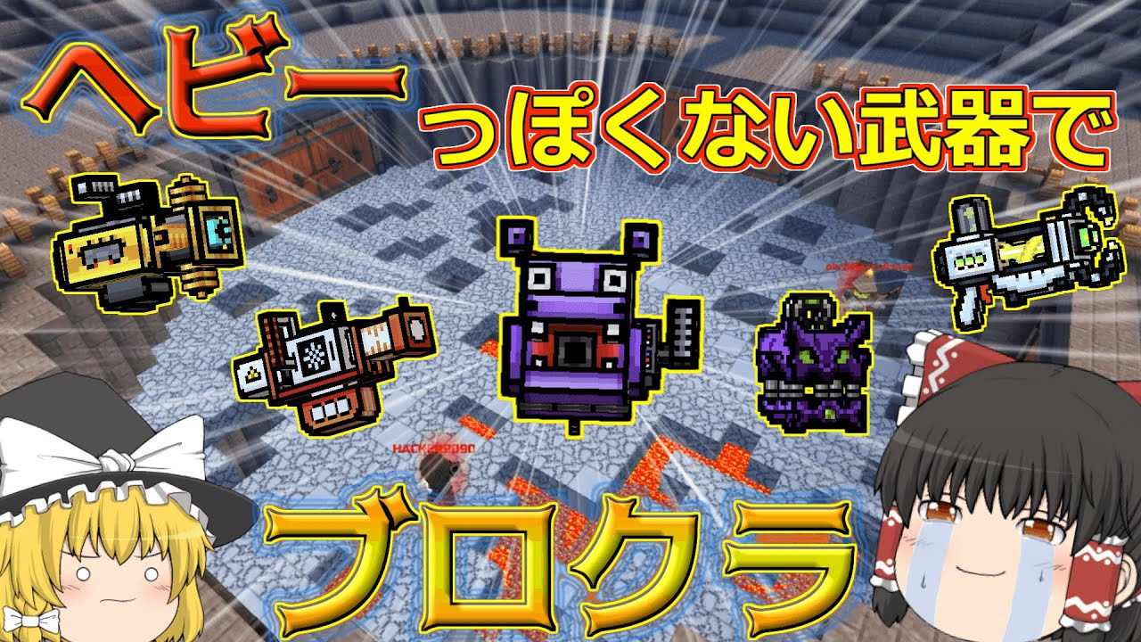 【ピクセルガン3D】地獄?ヘビーっぽくない武器でブロクラに挑んだ結果…(PixelGun3D)