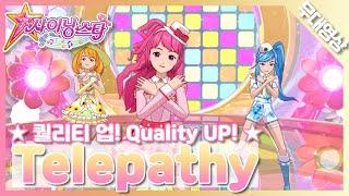 [MV] 퀄리티업! 멜로디 - 텔레파시♪|Quality UP! Melody - Telepathy♪|SM Artists