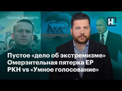 Пустое «дело об экстремизме», омерзительная пятерка «Единой России», РКН vs «Умное голосование»