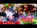 Yesh Raja Aay Gelak || Christmas Special Nagpuri Video 2018  || Singer - Roshan