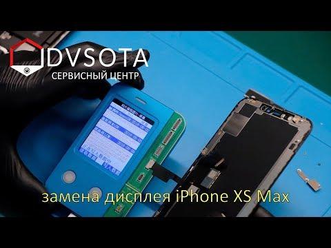 Замена дисплея iPhone XS Max / перенос данных EEPROM