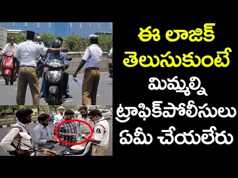 Follow These Things When You Come Across a Traffic Police | Latest News and Updates | VTube Telugu