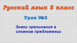 Русский язык 8 класс (Урок№3 - Знаки препинания в сложном предложении.)