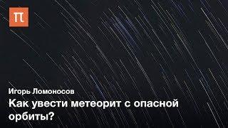Уравнения состояния вещества — Игорь Ломоносов
