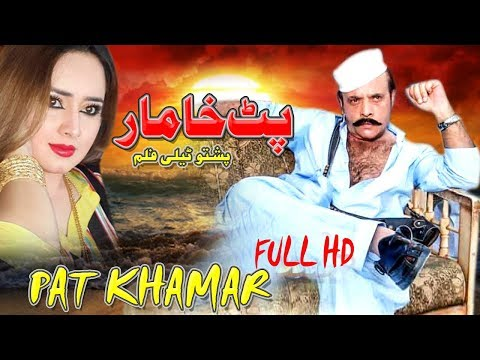 Pat Khamaar | Pashto Drama | HD Video | Musafar Music