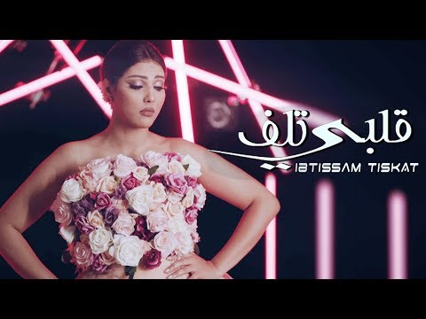 Ibtissam Tiskat - Galbi Tlef (EXCLUSIVE Music Video) | (إبتسام تسكت - قلبي تلف (فيديو كليب حصري