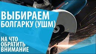 Выбираем болгарку(Видео о моем выборе болгарки для работы. На что важно обратить внимание при выборе инструмента. Так же в..., 2015-02-11T08:34:50.000Z)