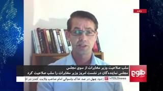 MEHWAR: Dismissal of Ministers By Wolesi Jirga Discussed