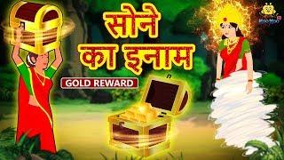 सोने का इनाम - Hindi Kahaniya for Kids   Stories for Kids   Moral Stories   Koo Koo TV Hindi