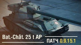 Bat.-Châtillon 25 t AP и патч 0.9.15.1 [WoT Review]