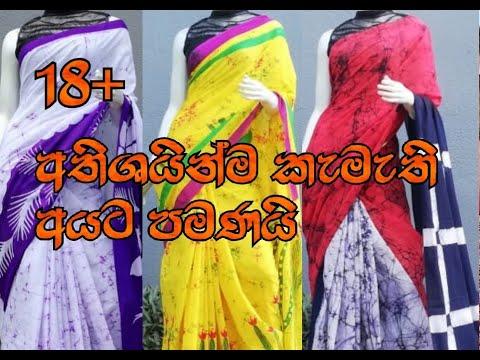 INDIA VS SRI LANKA BATIK
