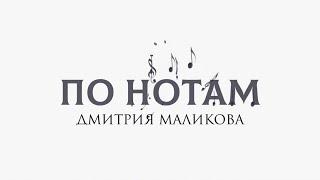 Дмитрий Маликов - По нотам. Выпью до дна