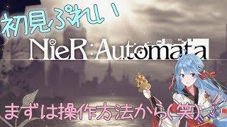 初見プレイ!戦闘の操作大丈夫かなぁ(笑)【NieR:Automata】#1