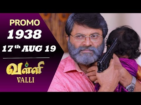 VALLI Serial | Episode 1938 | 17th Aug 2019 | Vidhya | RajKumar | Ajai Kapoor | Saregama TVShows