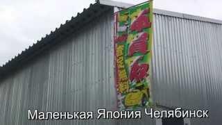 Маленькая Япония Челябинск