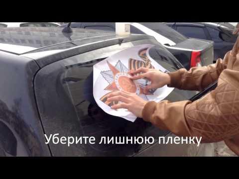 Как правильно клеить наклейку на машину