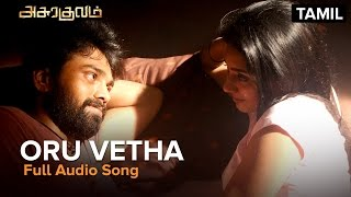 Oru Vetha | Full Audio Song | Asurakulam