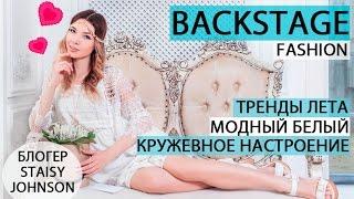 Тренды Лета     Fashion Backstage   Модный Белый