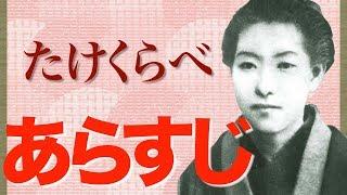 日本文学の名作の内容を、あらすじで理解! 樋口一葉の「たけくらべ」の...