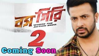 (বসগিরী ২) আসছে শাকিব খানের ! Shakib Khan Boss Giri 2 Coming Soon | Bangla Movie 2016 | Bubly | Apu