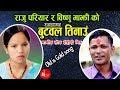 राजु परियार र बिष्णु माझी को सुरुका गीत ले नेपाली को आखा रसाउछ by Bishnu Majhi & Raju Pariyar