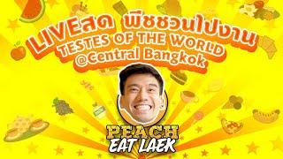 พีชชวนเที่ยวงาน-taste-of-the-world-central-bangkok-peach-eat-laek