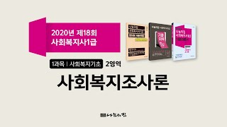 18회 사회복지사1급 기출문제 해설 강의_사회복지조사론
