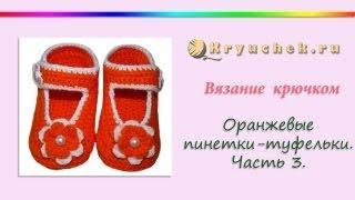 Пинетки-туфельки крючком.Часть 3. Crochet bootees. Shoes. Part 3