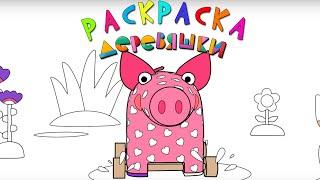 Раскраска - Деревяшки - Лужа - Учим цвета с малышами - мультики для детей - серия 3