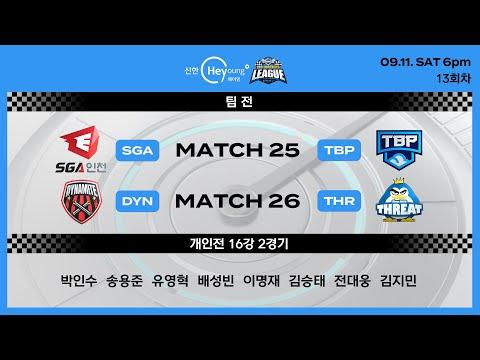 [카트리그] 팀전 MATCH 25 & MATCH 26, 개인전 16강 2경기 (LIVE) | 2021 신한 Hey Young 카트리그 시즌2