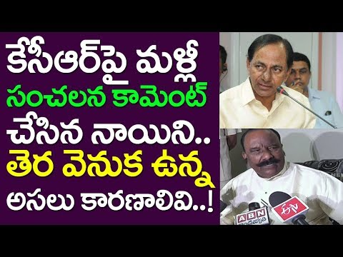 Telangana Home Minister Nayini Narasimha Reddy Again Comments On CM KCR | Cabinet | Take One Media