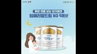 [남양유업] 묽은 변 보는 아기에겐 임페리얼드림 XO …